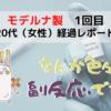 新型コロナ ワクチン接種レポート【モデルナ/1回目】20代女性