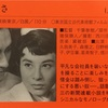 映画「惡の愉しさ」(1954年 東映)