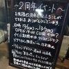 【中野】自然派ワイン&仔羊グリルの店、「びあヘルン」の生もね♪ 『コンタディーノ』