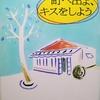 『町へ出よ、キスをしよう:鷺沢萠』
