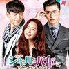 韓流ドラマ「ジキルとハイドに恋した私」ヒョンビン ハン・ジミン 無料動画配信サイト一覧