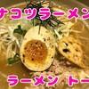 マグロのスープ!ユージ ラーメン トーキョー!!