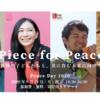 Piece for Peace 〜世界の子どもたちと、共に育む未来に向けて〜(PIECESほか4団体合同イベント)