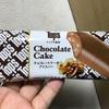 セブンイレブン限定 セリアロイル トップスチョコレートケーキアイスバー 食べてみました