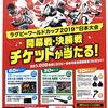 ラグビーワールドカップ2019™️日本大会開幕戦・決勝戦チケットが当たる!