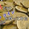 千円だけビットコイン(bitcoin)を買ってみた!って話