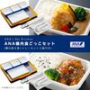 8/12発売!  ANA機内食ごっこセット第2弾!