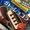 【アイスレビュー】グリコ『ガトーショコラ』を食べてみた。(感想と評価)