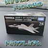 トミカプレミアム「航空自衛隊 F-35A戦闘機」買った