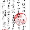 證誠寺の御朱印(千葉・木更津市)〜たぬき伝説と野口雨情ゆかりの寺「🎶 しょっ しょっ しょっじょじ・・」