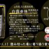 【水曜日の甘口一杯】白露垂珠 無濾過純米 ミラクル77【FUKA🍶YO-I】