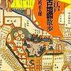 NHK総合 『ブラタモリ』 第2シリーズ ブラタモリスペシャル(第1シリーズ総集編 前編) 22:00〜22:50