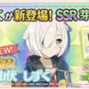 【ゆゆゆい】新SSR加賀城雀の評価