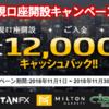海外FX会社の口座開設12000円キャッシュバックキャンペーン