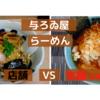 「与ろゐ屋」らーめん@浅草駅 VS 宅麺.com【徹底比較41杯目】