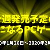 今週発売予定の気になるPCゲーム(2020/01/26~2020/02/01)
