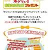 【1/31】ポンジュースお役立ちグッズプレゼントキャンペーン【バーコ/はがき】