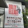 ミュージカル『ビリー・エリオット』【観劇メモ】