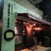 【新宿御苑】ありきたりではない肉料理とワインのお店『kasumi store(カスミストア)』