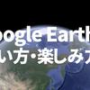 本日のおススメアプリ【Google Earth】