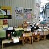 生野本通商店街に出店しています!