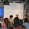 アプリのUI改善・グロースハックに関するイベントで弊社代表が登壇しました!