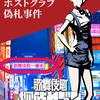 歌舞伎町探偵セブン (first season) その5