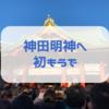 神田明神への初詣。2019年1月4日の混み具合をレポート!
