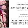 NODA・MAP 第22回公演「贋作 桜の森の満開の下」最速プレオーダー