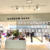 【ミュージアムショップ】大塚国際美術館で購入したお土産を紹介!【限定グッズ】