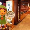 台湾のおすすめお土産!鹿港老街1號店のドライフルーツ
