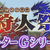 【MHF-ZZ】 公式サイト更新情報まとめ 1/9~1/16