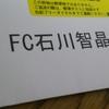石川智晶さんのFC会報が届いた。