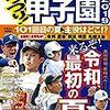 今日のカープ本:『がっつり! 甲子園2019 (にちぶんMOOK)』