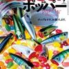 夏にオススメのルアー、ポッパーを特集「バサー2021年9月号」発売!
