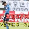 「誰かがやってくれる」で負けたサッカーU-22代表。
