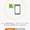 マネーフォワードのICカードリーダアプリでnimocaの残高履歴読み込めた!!!!