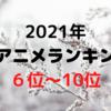 2021年冬アニメおすすめランキング6位~10位!!