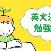 タイプ・目的別!英文法の勉強法