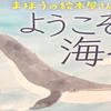 小手鞠るい(作)、えがしらみちこ(絵)の「まほうの絵本屋さん ようこそ海へ」は色彩が美しい胸に沁みる絵本!