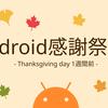 Android感謝祭を開催しました