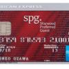 【子連れこそ作るべき素晴らしいカード】私がSPGアメックスを作成した理由と感想