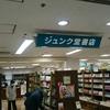 大宮おすすめ書店2選!大宮行くなら書店も寄って!