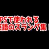 FPSで使われる英語のスラング集!【FPS用語】