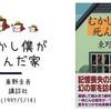 【書評】東野圭吾『むかし僕が死んだ家』を読んでみた!【ネタバレなしレビュー】
