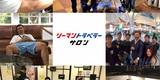 次のリートラツアーは、3月 台南!