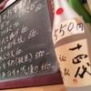 【西新宿】すみよし、祝・移転九周年祭♪(創業38年祭)