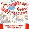 【目次】『オーケストラの指揮者をめざす女子高生に「論理力」がもたらした奇跡』(実務教育出版)