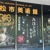 『みほとけのキセキ ー遠州・三河の寺宝展』感想
