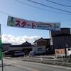 新春矢作川マラソン!